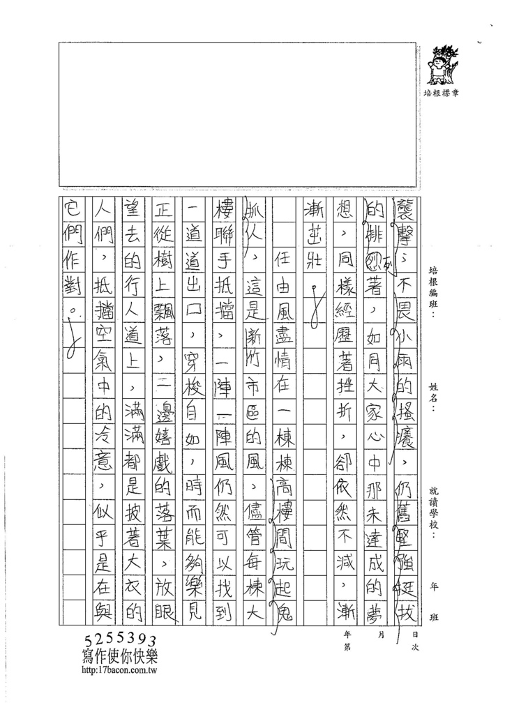 106WG204 黃颽蓁 (2)