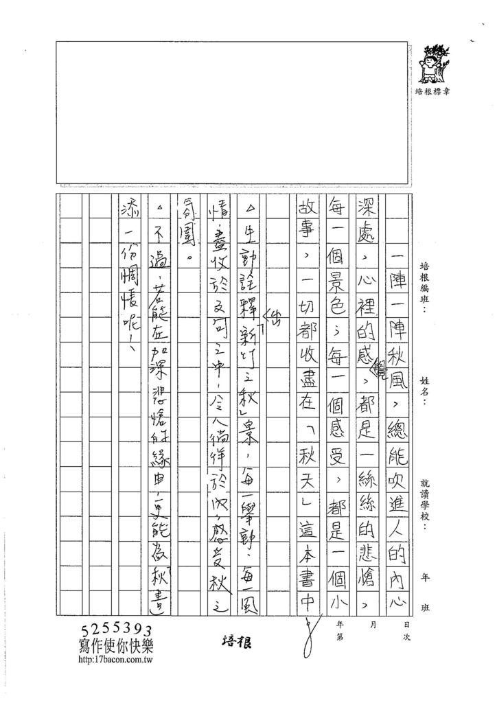 106WG204 黃颽蓁 (3)