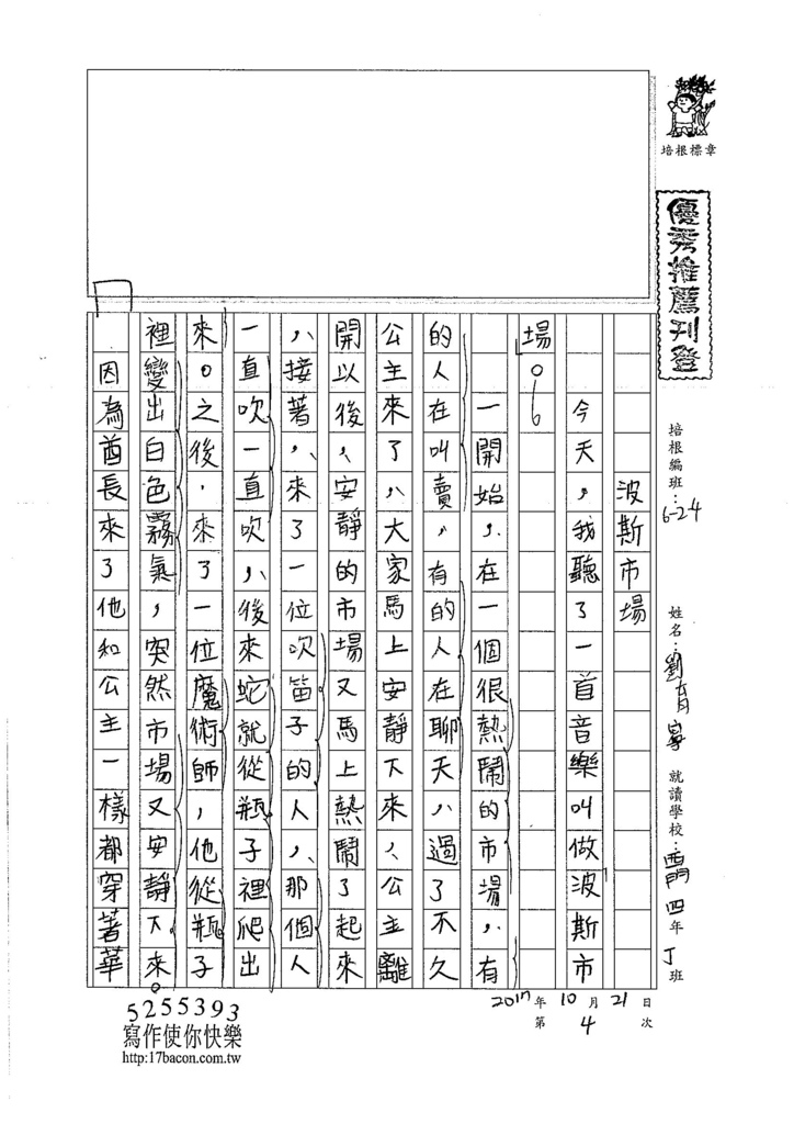 106W4204 劉育寧 (1)