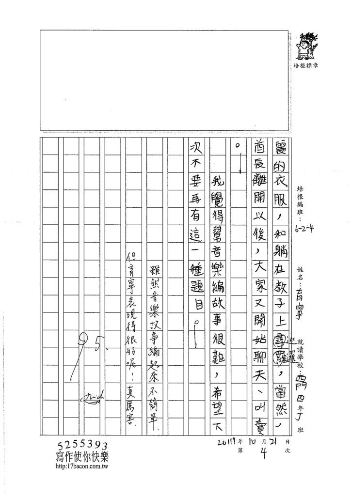 106W4204 劉育寧 (2)