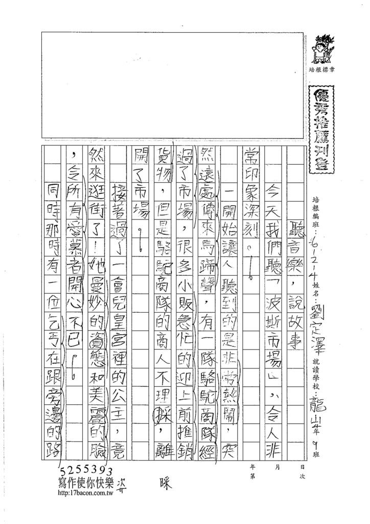 106WA4204 劉定澤 (1)