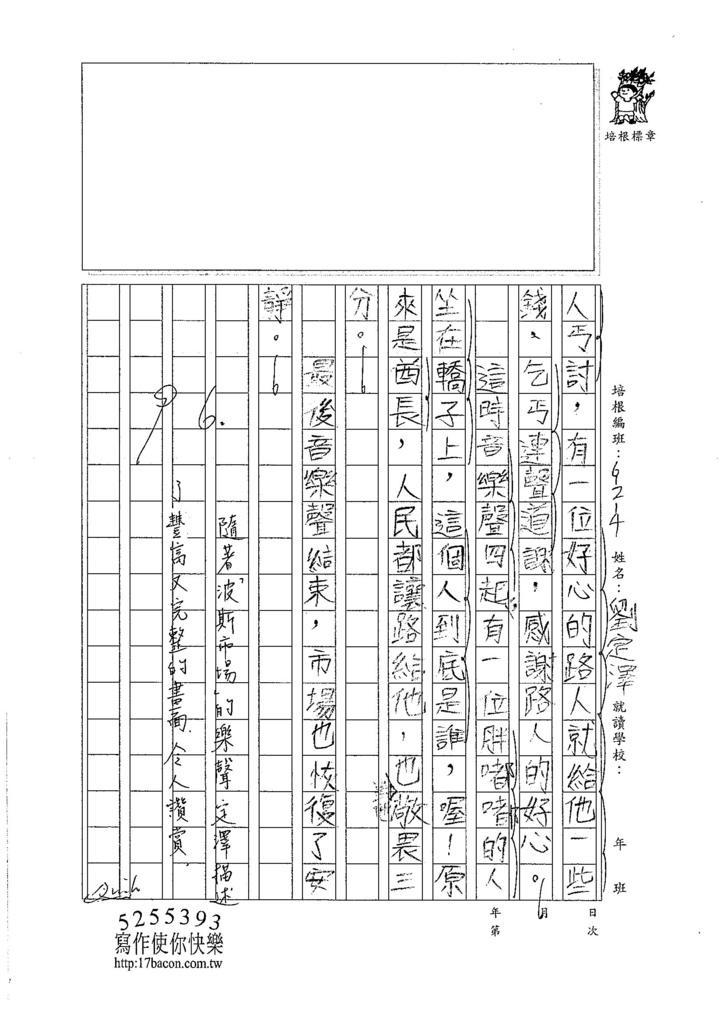 106WA4204 劉定澤 (2)