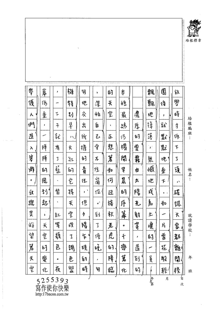 106WG204 吳沛穎 (2)