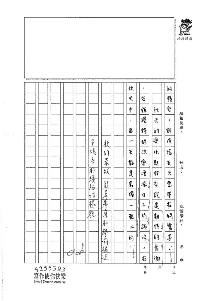 106WG204 吳沛穎 (3)