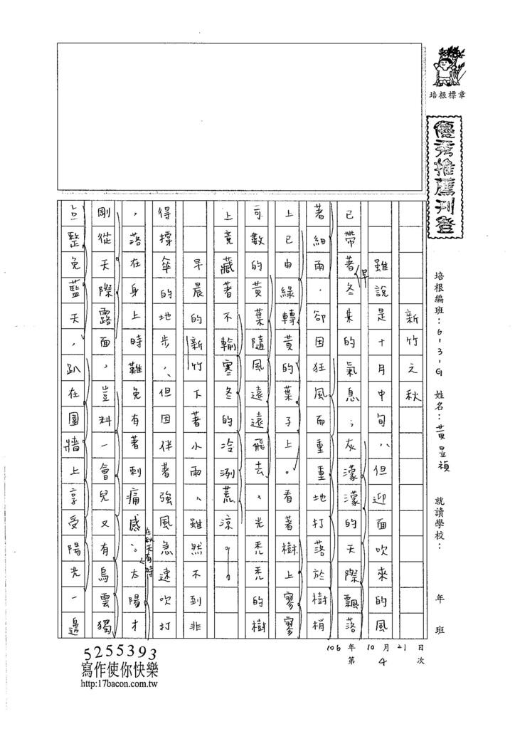 106WG204 黃昱禎 (1)