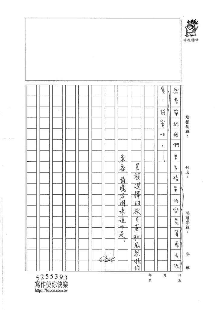 106WG204 黃昱禎 (3)