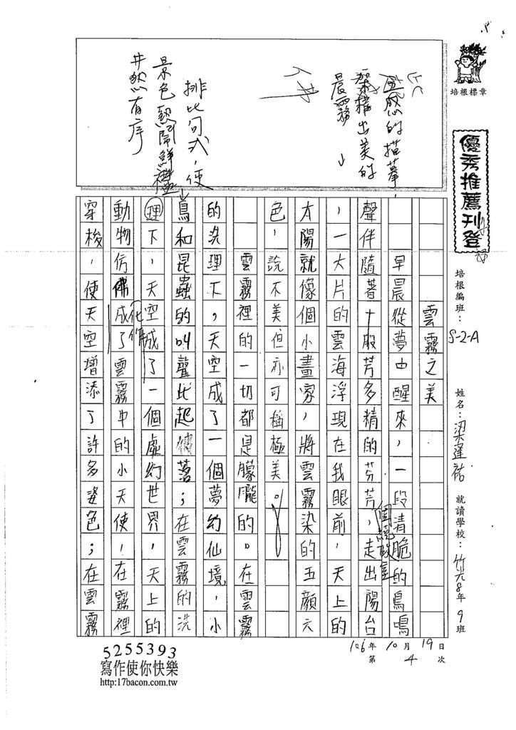 106WA04 梁逢祐 (1)