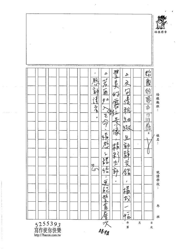 106WA04 梁逢祐 (3)