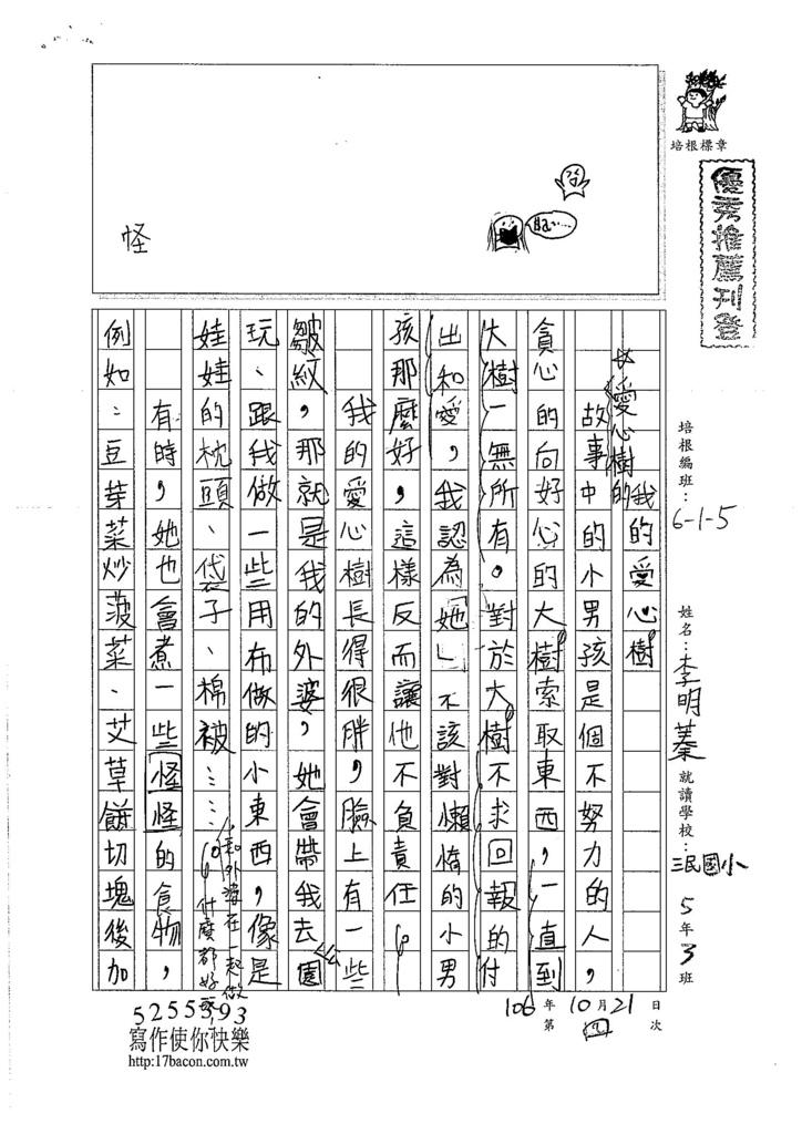 106W5204 李明蓁 (1)