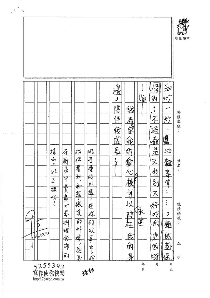 106W5204 李明蓁 (2)