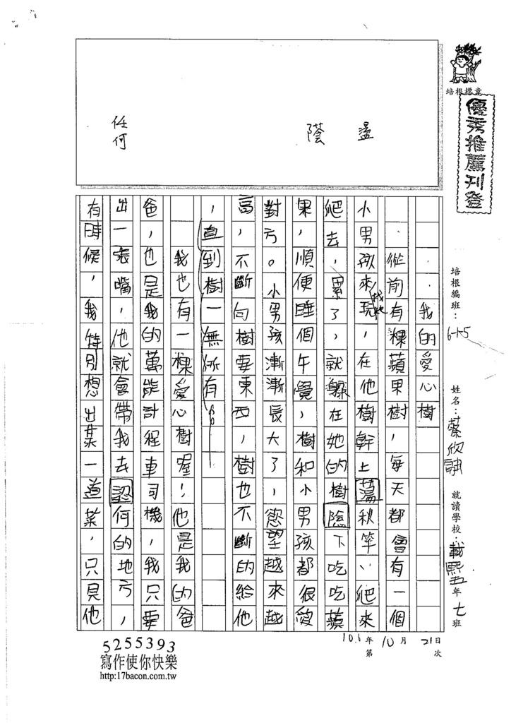 106W5204 蔡欣融 (1)