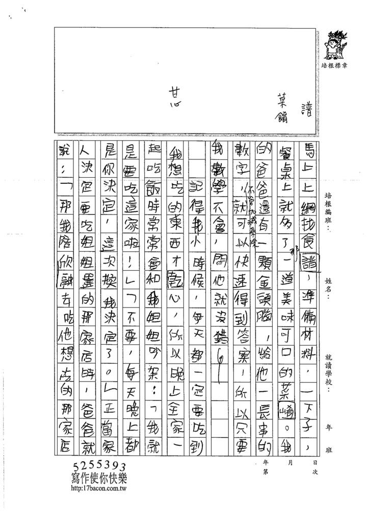 106W5204 蔡欣融 (2)
