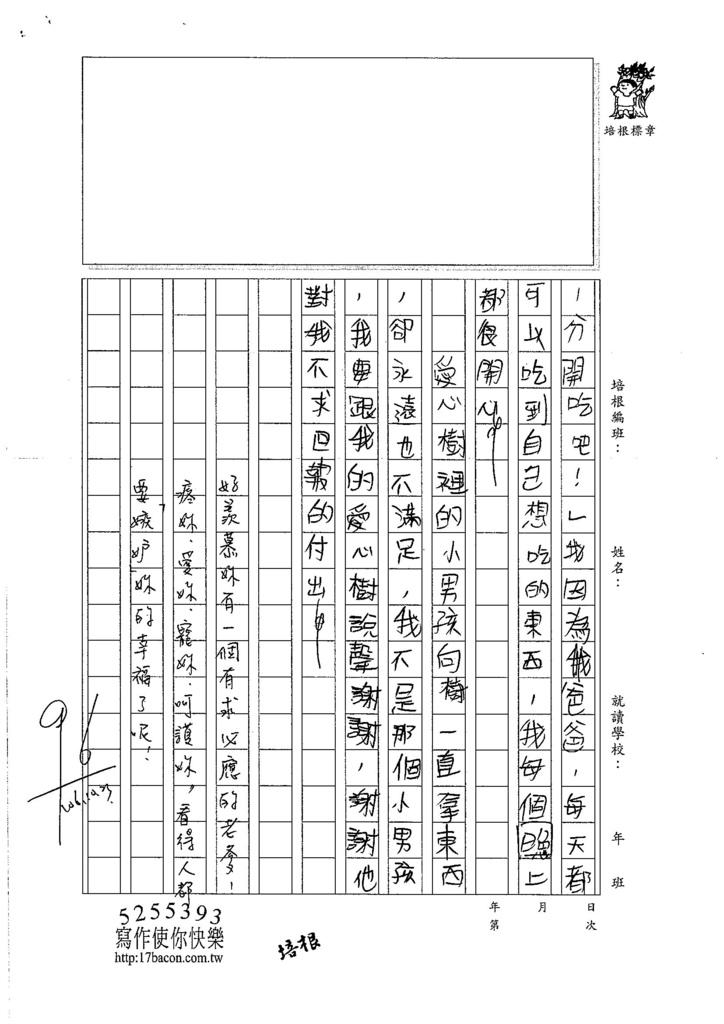 106W5204 蔡欣融 (3)