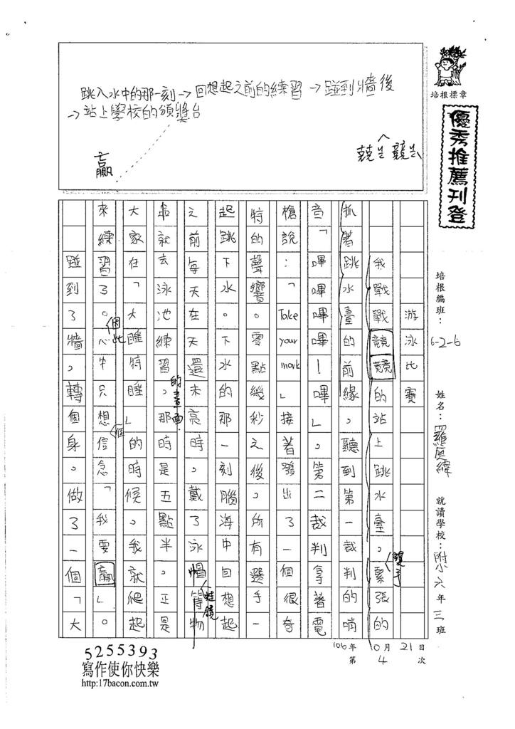 106W6204 羅庭緯 (1)