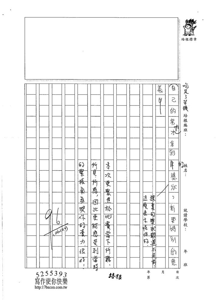 106W6204 羅庭緯 (3)