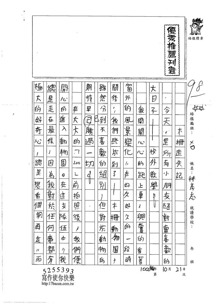 106W6204 林彥志 (1)