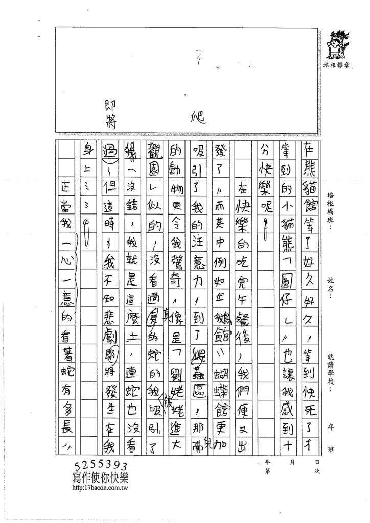 106W6204 林彥志 (2)