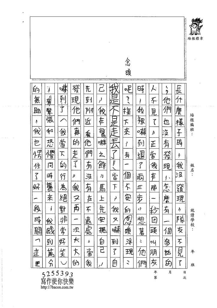 106W6204 林彥志 (3)