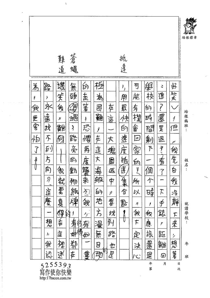 106W6204 林彥志 (4)