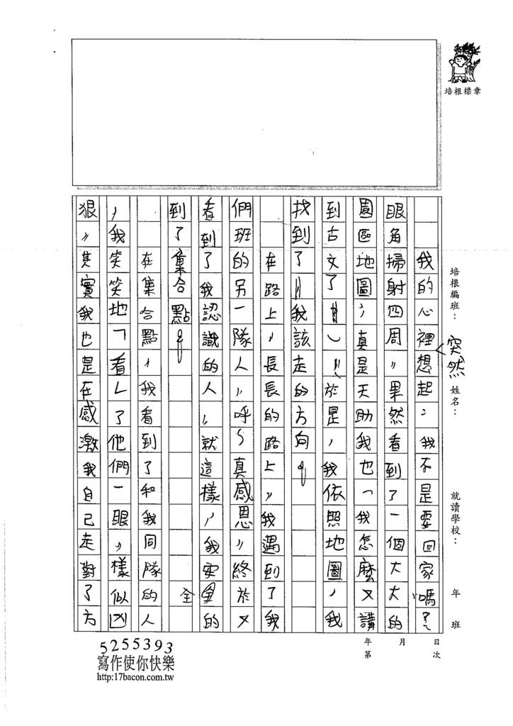 106W6204 林彥志 (5)