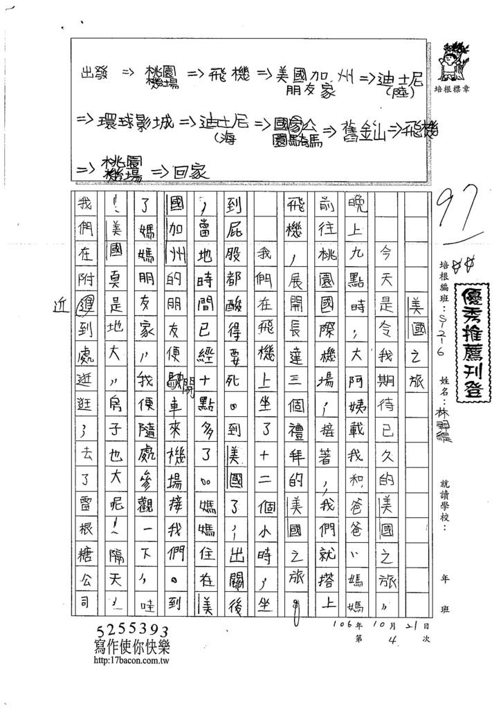 106W6204 林羿緹 (1)