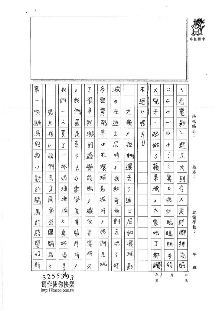 106W6204 林羿緹 (2)
