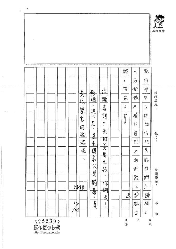106W6204 林羿緹 (4)