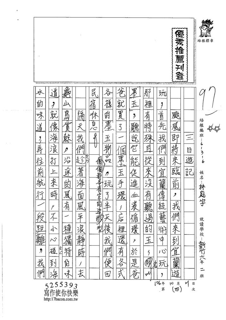 106W6204 林庭宇 (1)