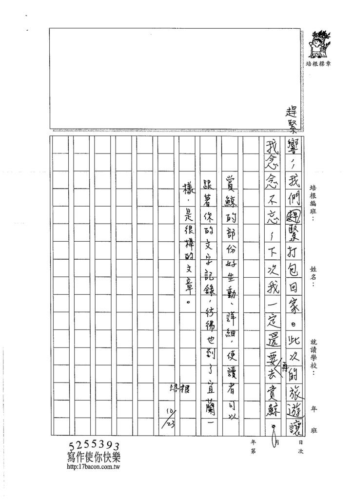 106W6204 林庭宇 (3)