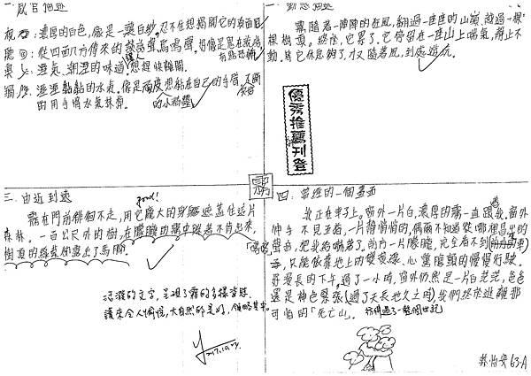 106WA204 蔡怡安