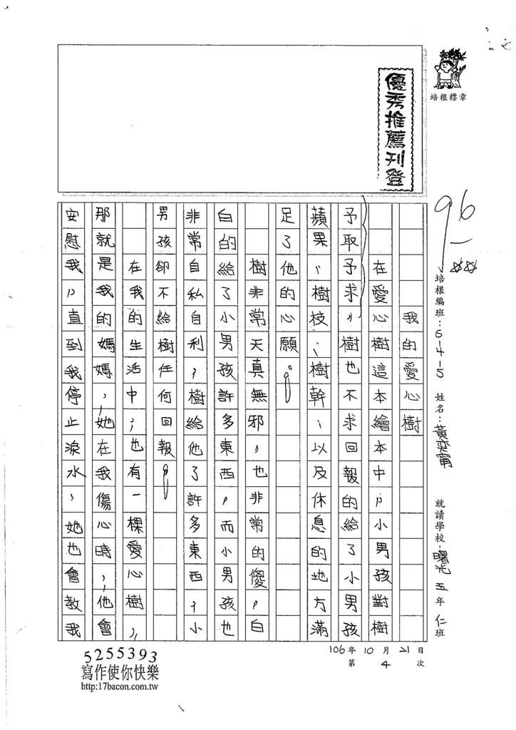 106W5204 黃奕甯 (1)