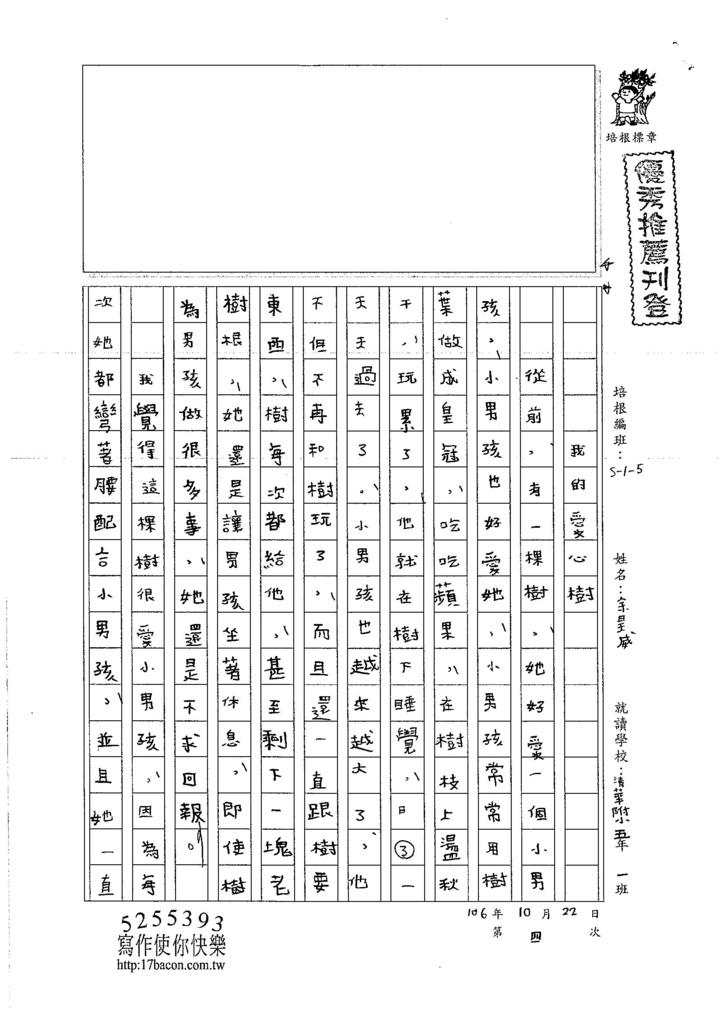 106W5204 余昊威 (1)