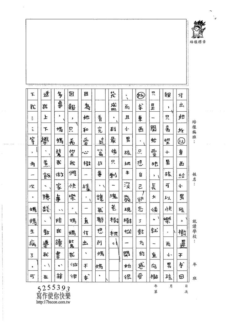 106W5204 余昊威 (2)