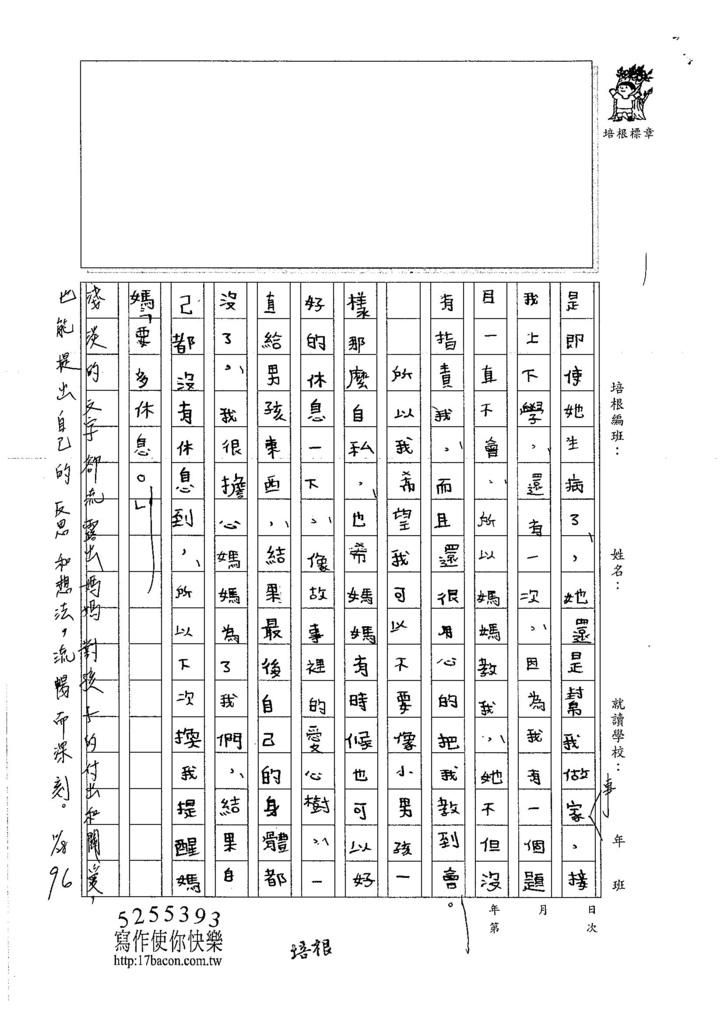 106W5204 余昊威 (3)
