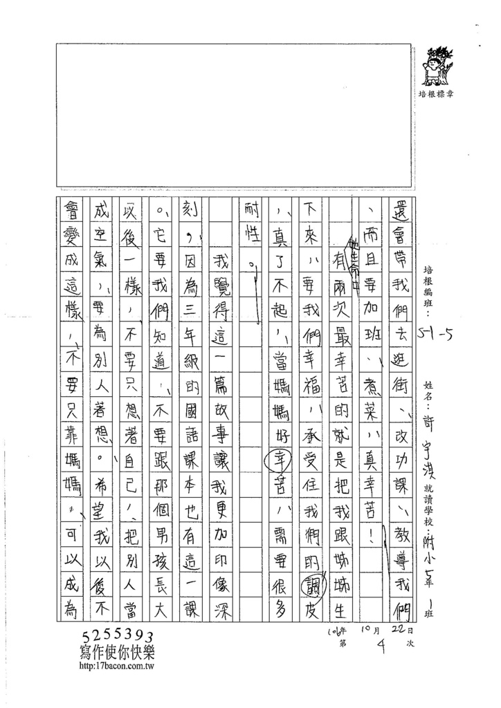 106W5204 許宇淇 (2)
