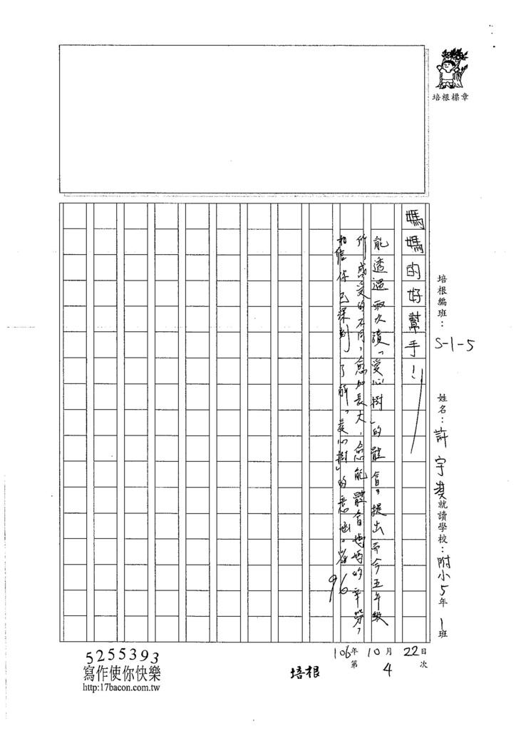 106W5204 許宇淇 (3)