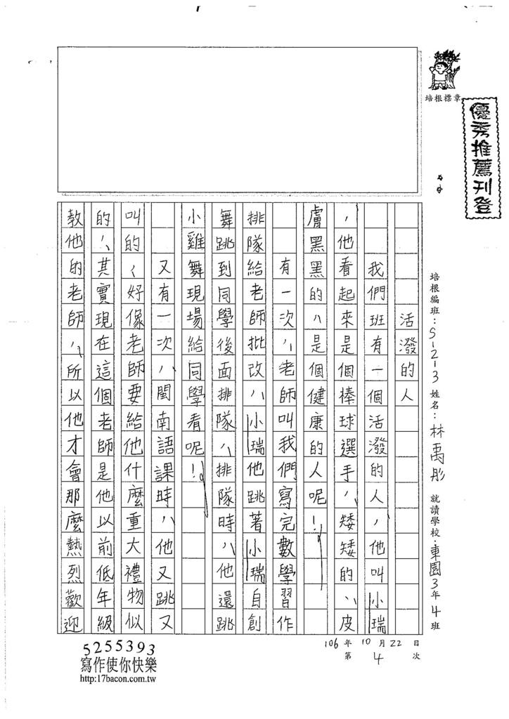 106W3204 林禹彤 (1)