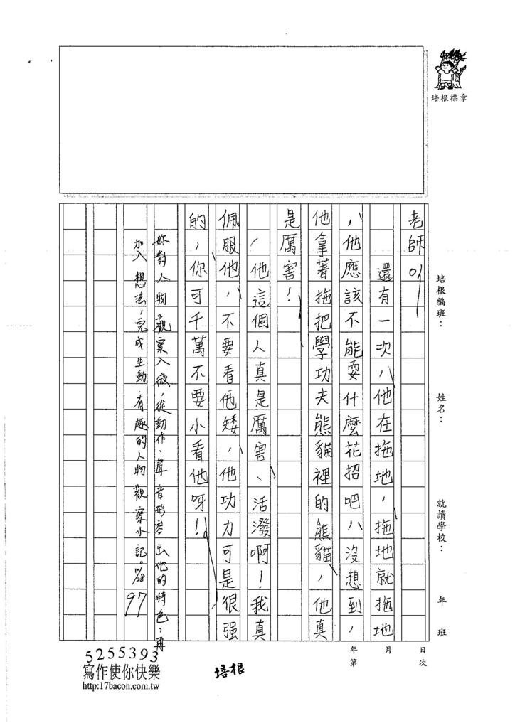 106W3204 林禹彤 (2)