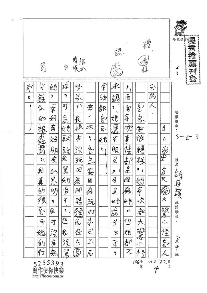 106W3204 鍾冠頡 (1)