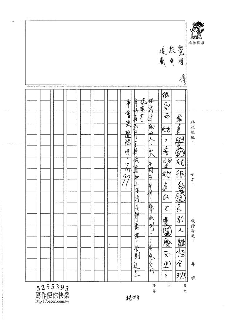 106W3204 鍾冠頡 (3)