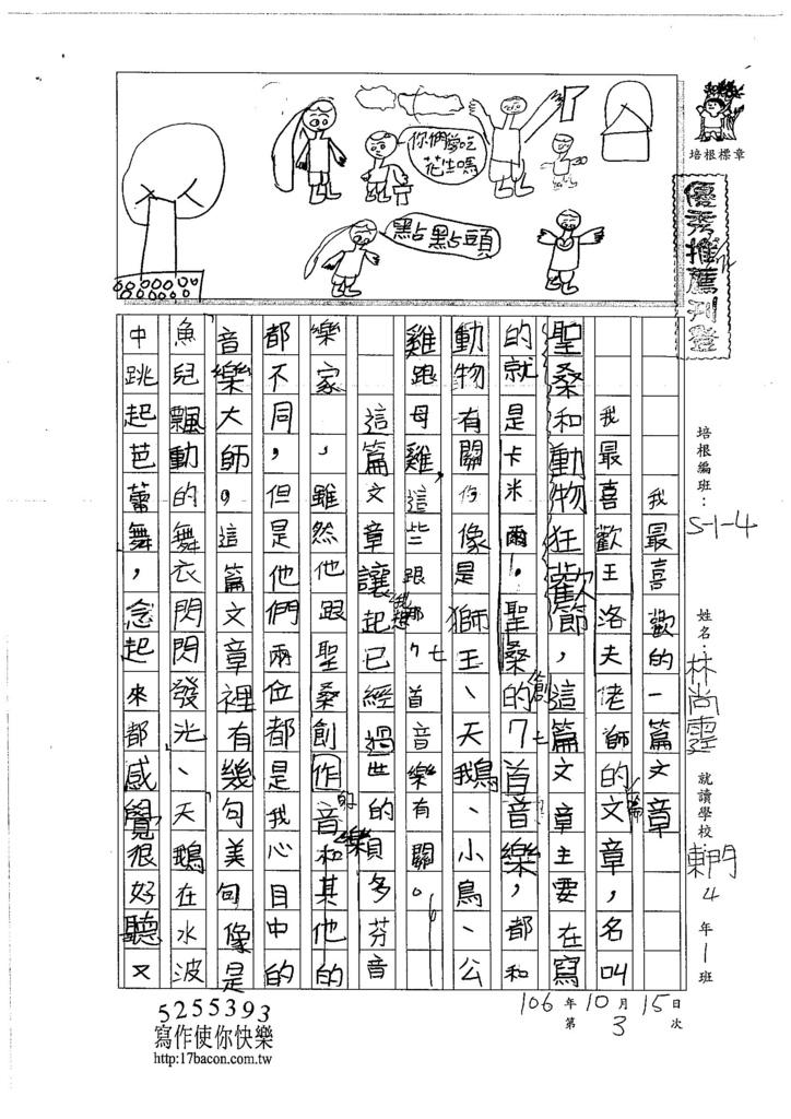 106W4203 林尚霆 (1)