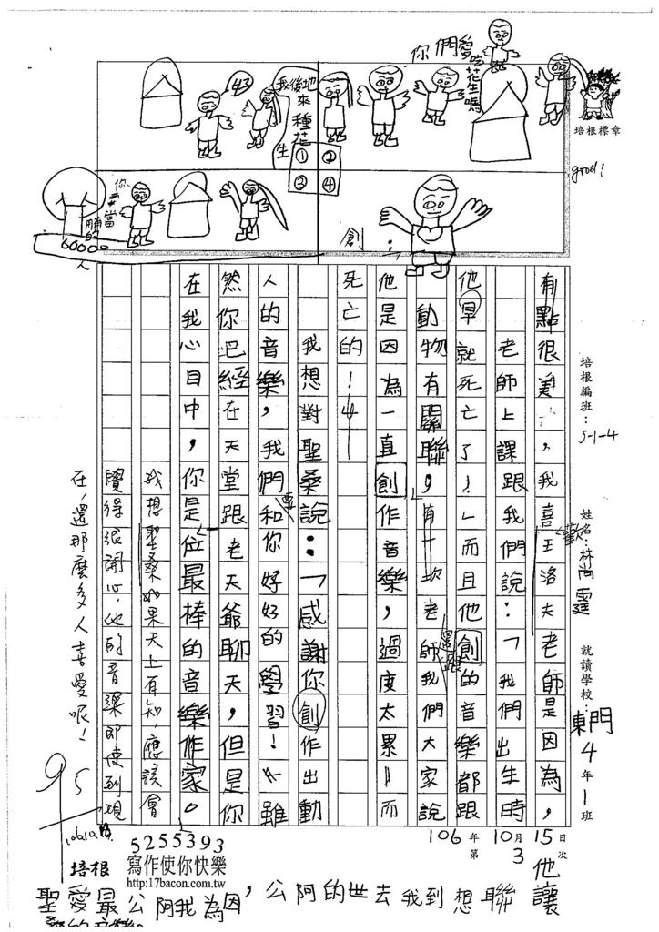 106W4203 林尚霆 (2)