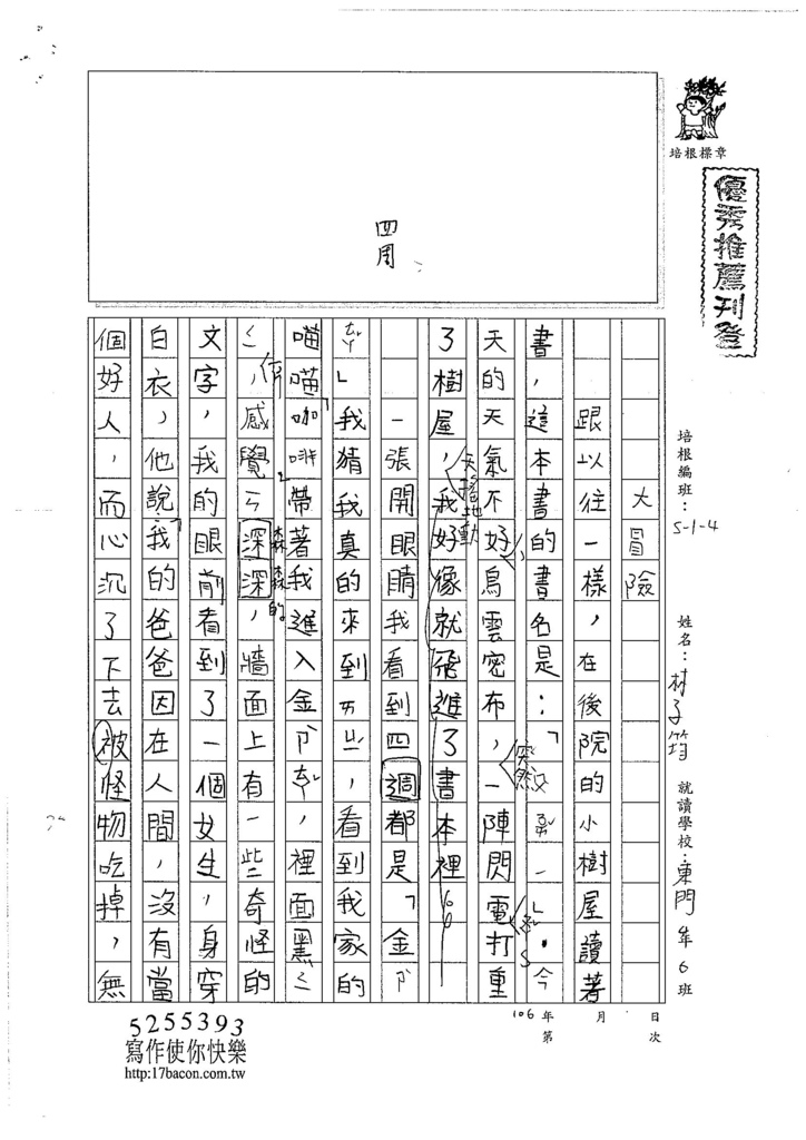 106W4204 林子筠 (1)