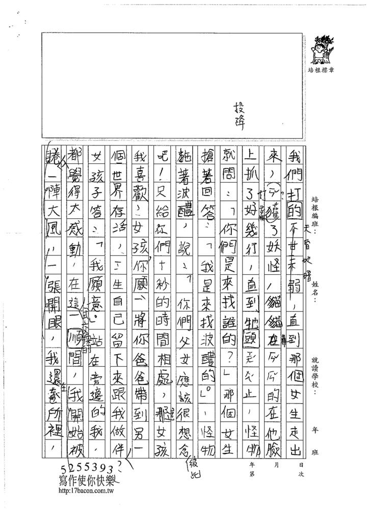 106W4204 林子筠 (3)