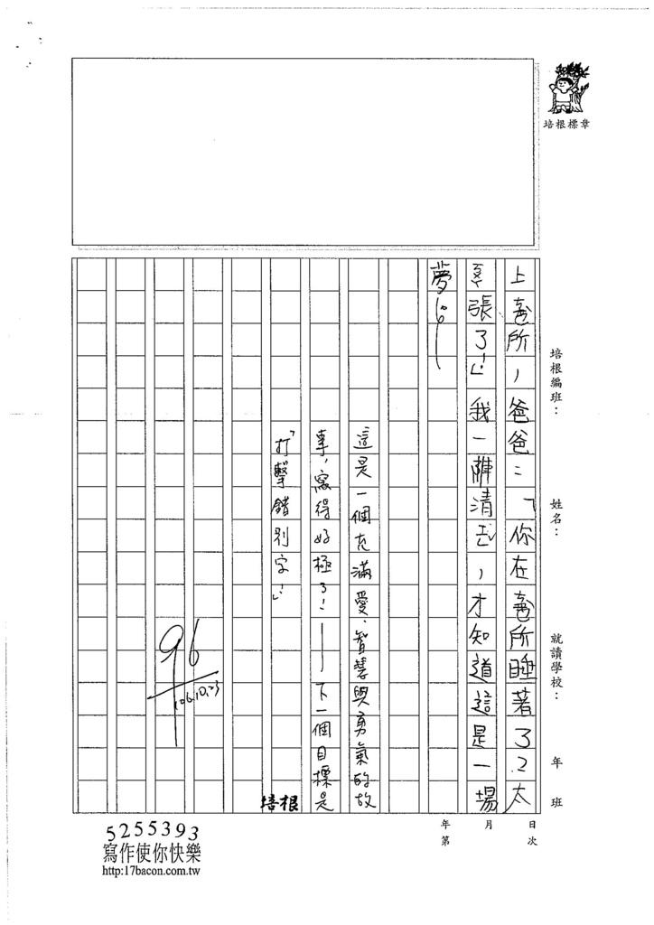 106W4204 林子筠 (4)