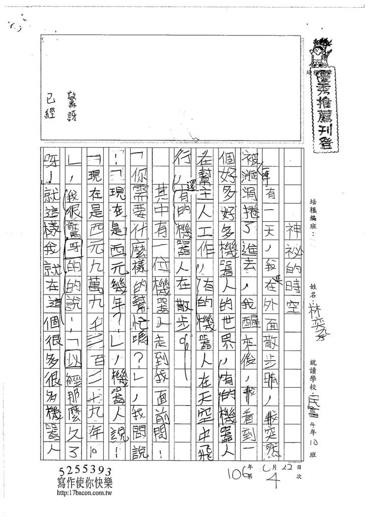 106W4204 林奕承 (1)