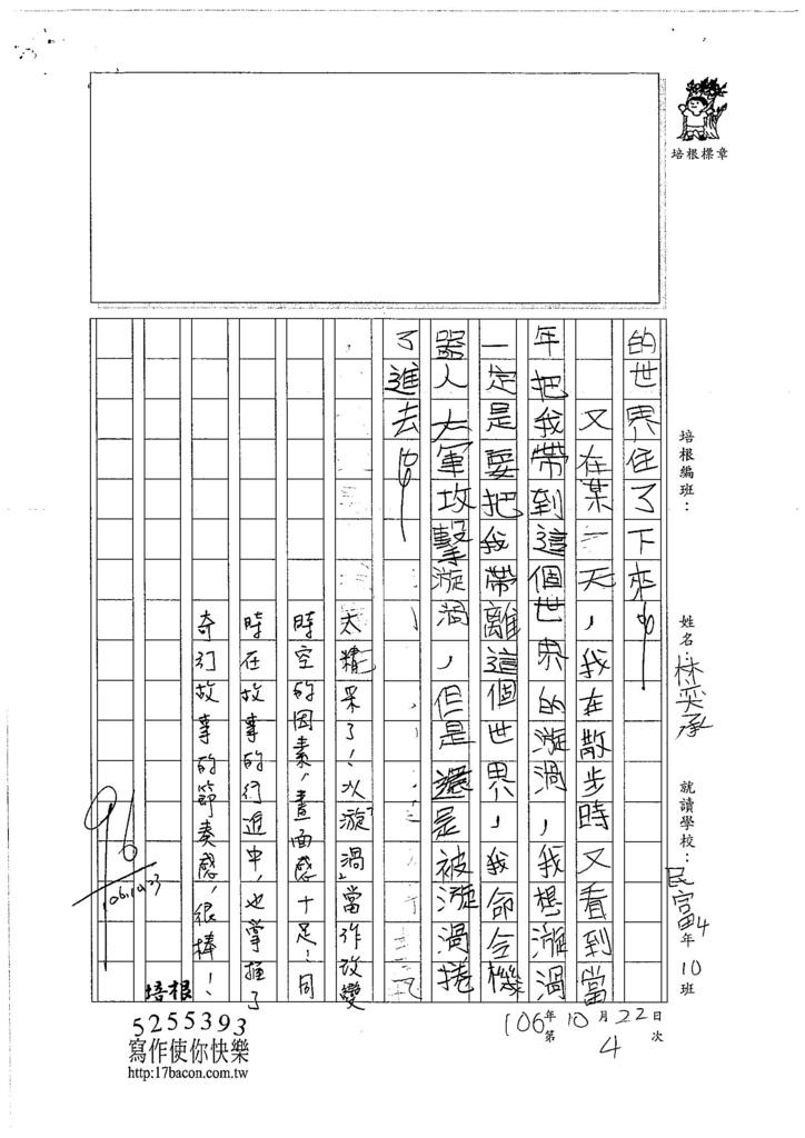 106W4204 林奕承 (2)