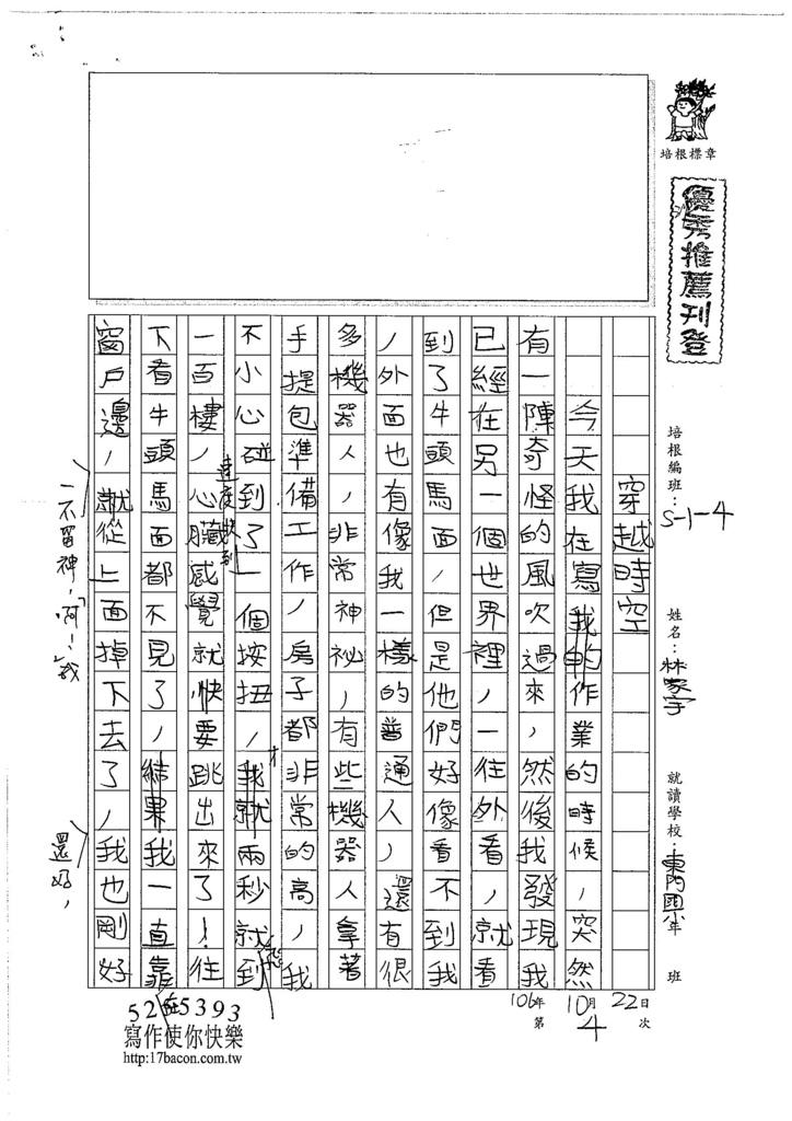 106W4204 林家宇 (1)