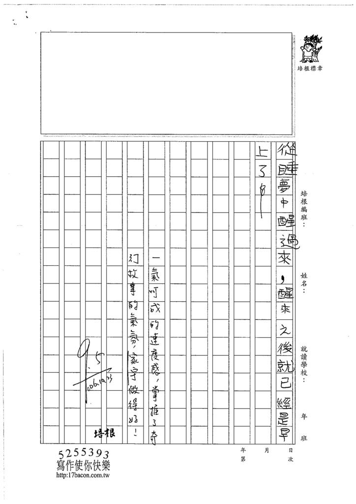 106W4204 林家宇 (2)