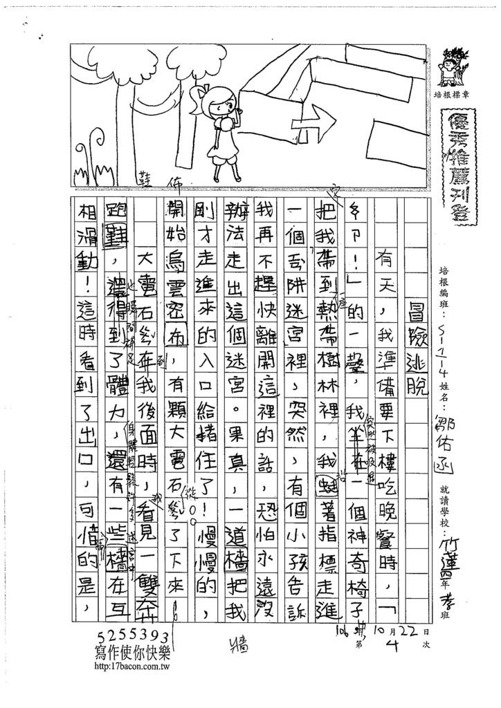 106W4204 鄒佑函 (1)